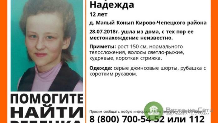 В Кирово-Чепецком районе пропала 12-летняя девочка