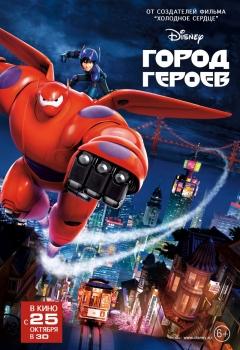 Город героев 3D