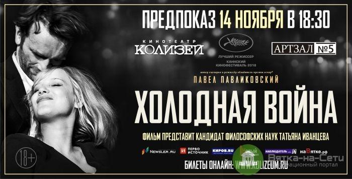 Польское кино вернется на экраны Кирова