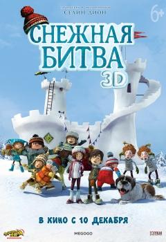 Снежная битва 3D