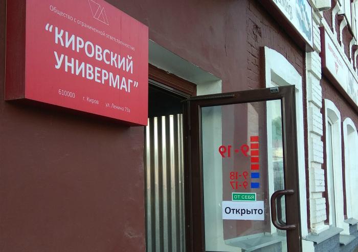 Кировский универмаг вновь открылся для посетителей