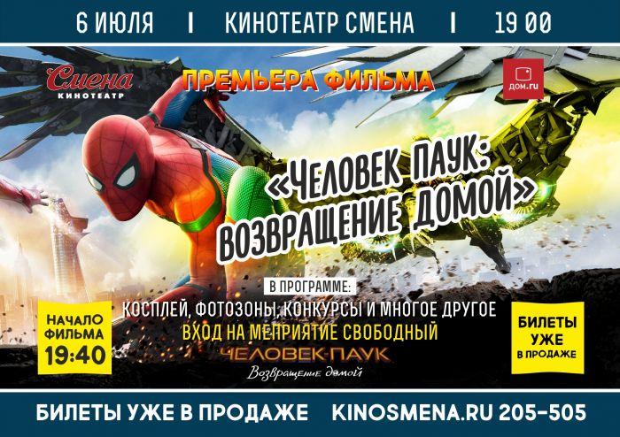 """Человек-паук приедет в """"Смену"""""""