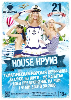 HOUSE круиз
