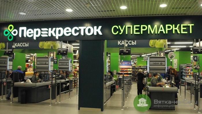 Первый магазин сети «Перекресток» в Кирове откроется 23 ноября