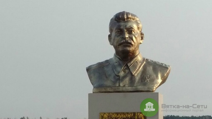 «Коммунисты России» установят в Слободском районе памятник Сталину
