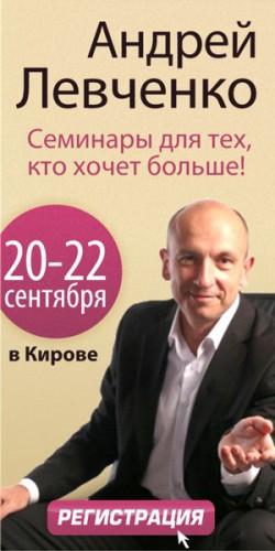 Открытые тренинги Андрея Левченко в Кирове