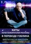 """""""Ночь пожирателей рекламы"""" в переводе Гоблина"""