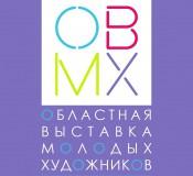 Областная выставка молодых художников