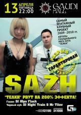 SAZH (С.А.Ж.) г. Москва