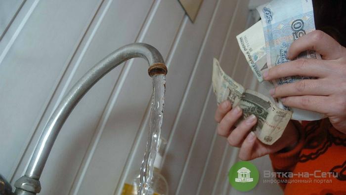 Жители нескольких районов Кирова будут платить за воду меньше