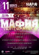 11.11 ОТМЕЧАЕМ 1.5 Года МАФИИ