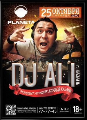 DJ ALI (Казань)