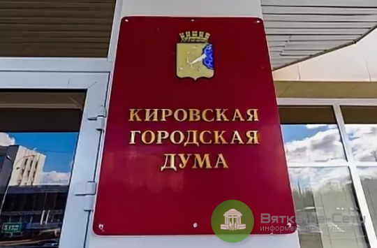 Кировский депутат предложил сократить штат гордумы на треть