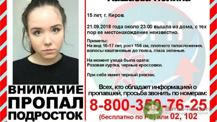 В Кирове несколько дней ищут пропавшую 15-летнюю девочку