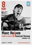 Макс ИвАнов и Алексей Пяткин в Кирове!