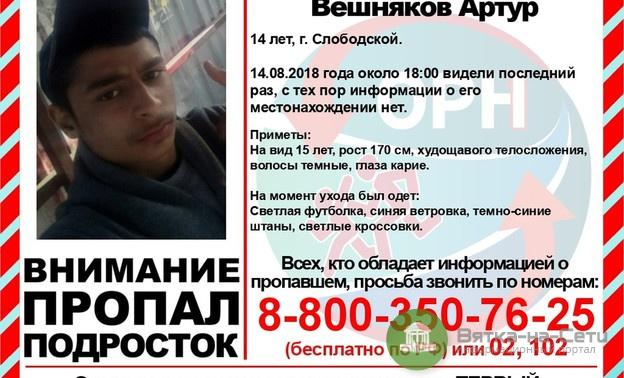 В Слободском пропал 14-летний подросток
