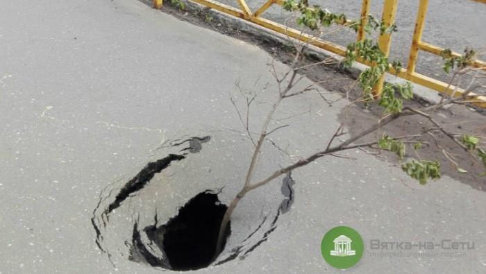 На улице Карла Маркса в Кирове провалился асфальт