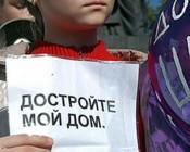 К 1 августа 2012 года порядка 223 обманутых дольщиков въедут в свои квартиры