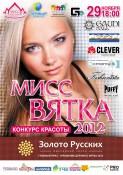 """""""Мисс ВЯТКА 2012"""" от компании """"Яркий город"""""""