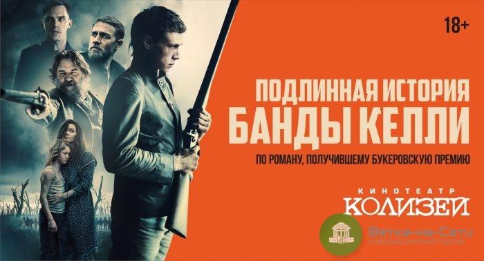 В Кирове показали фильм по роману, получившему Букеровскую премию