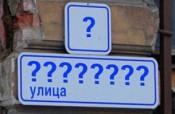 Четырём кировским улицам собираются вернуть историческое название
