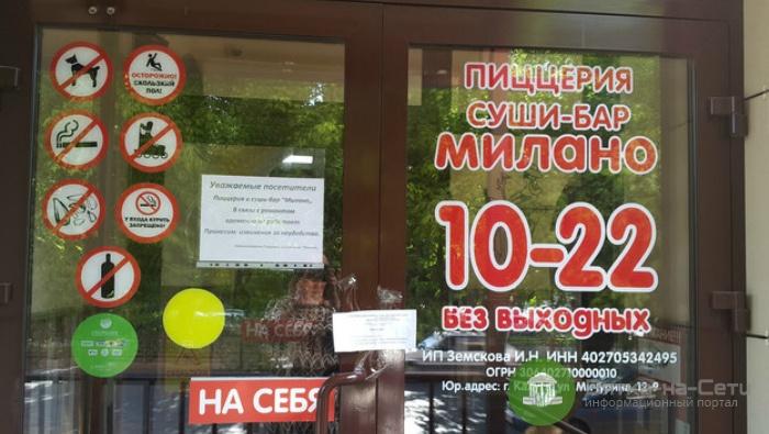 В Кирове пиццерию «Милано» закрыли из-за нарушений санитарных норм