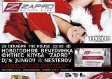 29 DЕКАБРЯ - THE HOUSE - Вечеринка фитнесс клуба ZAРЯD