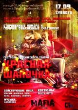 """17.09 СБ ЭРОТИЧЕСКИЙ ТЕАТР: """"Красная Шапочка"""""""