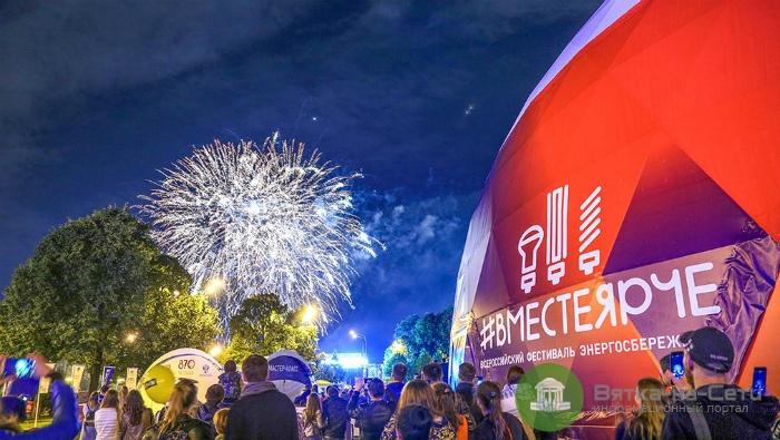 В Кирове пройдет всероссийский фестиваль энергосбережения #ВместеЯрче