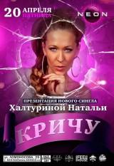 Наталья Халтурина с новым синглом