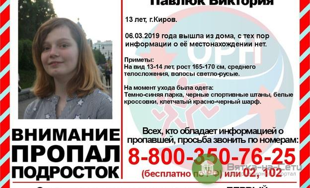 В Кирове разыскивают пропавшую 13-летнюю девочку