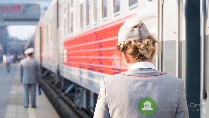 В мартовские праздники пустят дополнительный поезд из Кирова в Москву