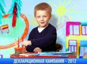 В Кирове налоги собирают через детей