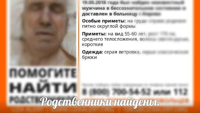 В Кирове установлена личность найденного без сознания мужчины