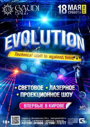 «Эволюция»