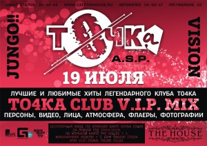 To4ka club VIP mix