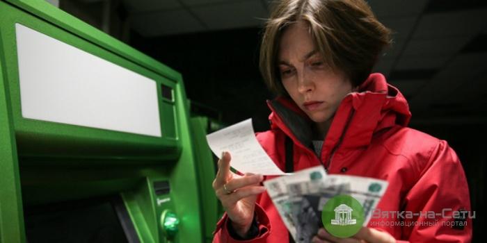 Кировская область заняла 74-е место по уровню зарплат в стране