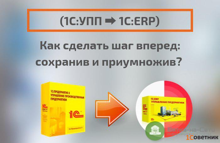 1С:УПП и 1С:ERP – основные отличия программных продуктов 1С