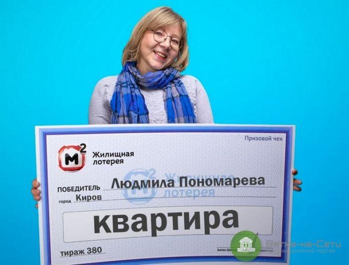 Кировчанка, выиграла в лотерее 2 млн. рублей и решила махнуть навсегда в Калининград