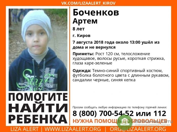 В Кирове разыскивают 8-летнего мальчика