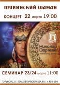 Концерт-Семинар Тувинского шамана Николая Ооржака