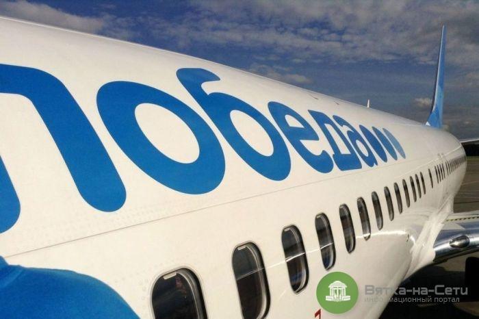 В Кирове из-за тумана не смог сеть самолет