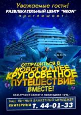 """Новогоднее путешествие в РЦ """"NEON""""! 31 декабря 2011 г."""