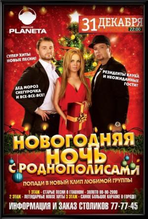 Новогодняя ночь с «Роднополисами»