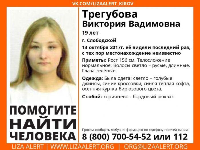 В Слободском разыскивают пропавшую 19-летнюю девушку