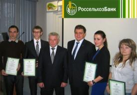 Студенты Вятской ГСХА получили именные стипендии Россельхозбанка