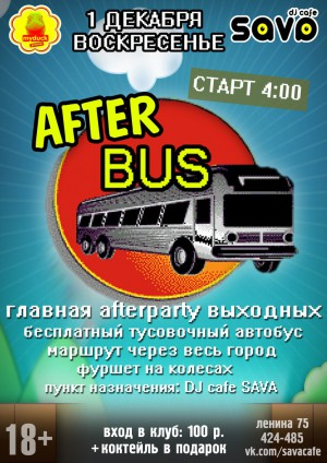 AFTERPARTY на колёсах