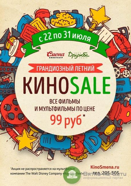 Смотри любой фильм за 99 рублей