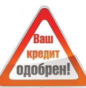 Кировчане стали активнее интересоваться своей кредитной историей