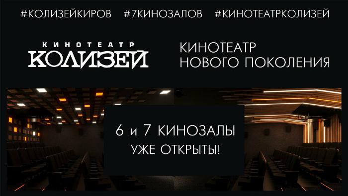 """В """"Колизее"""" открылись два новых кинозала"""